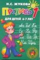 Прописи для детей 6-7 лет в 3х томах часть 1я